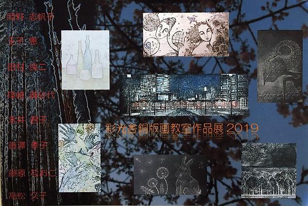銅版画教室作品展2019
