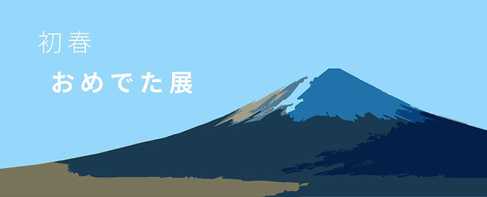 hatsuharuomedeta2019