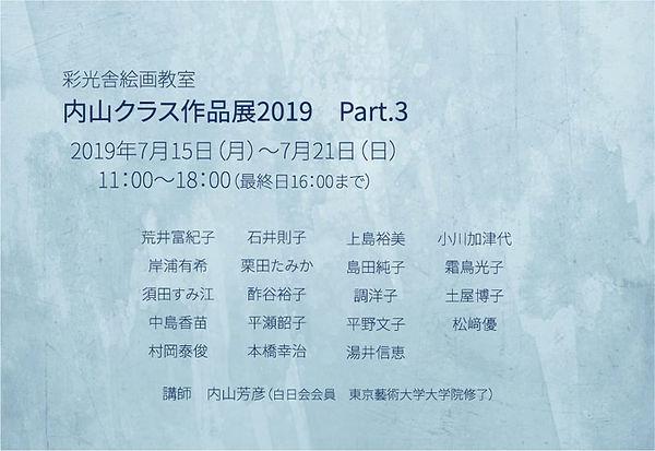 uchiyama3-min.jpg