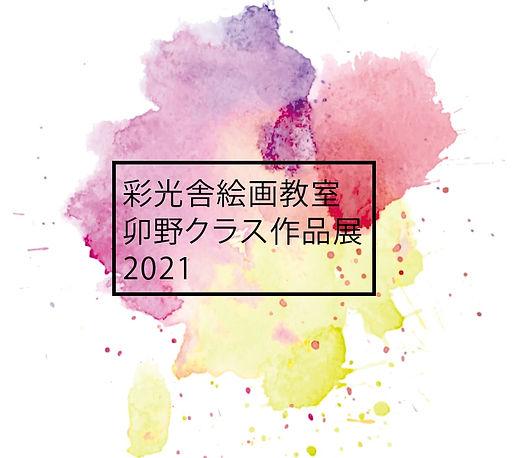 卯野クラス展2021バナーa-min.jpg