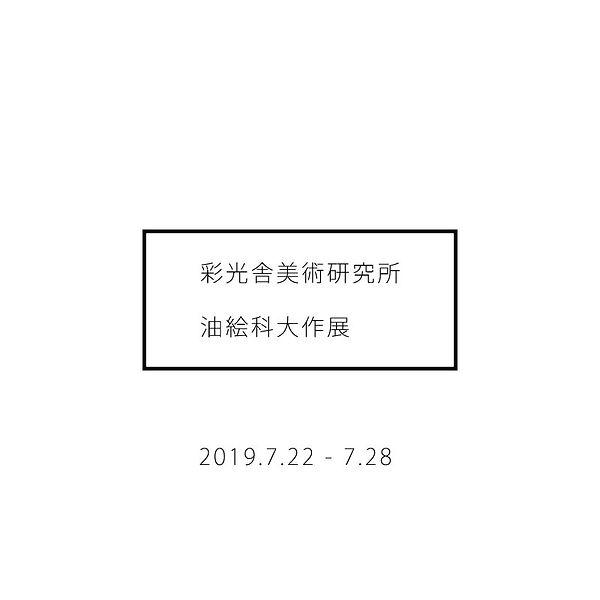 油絵科大作展-min.jpg