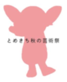 00003453あ-min.jpg
