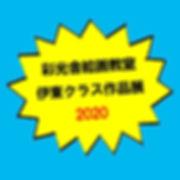 bana-ito2020.jpg
