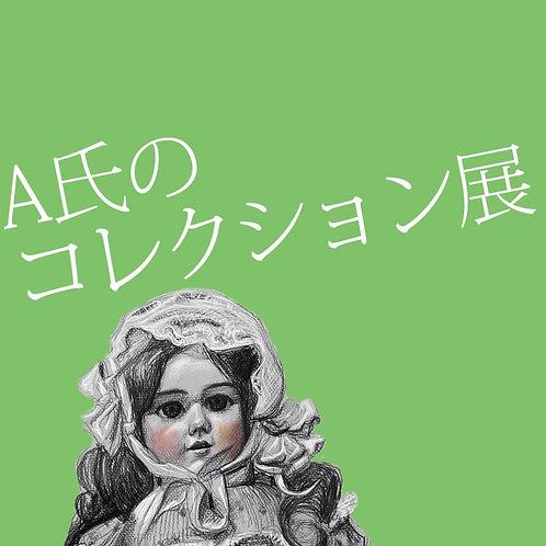 a-san.jpg