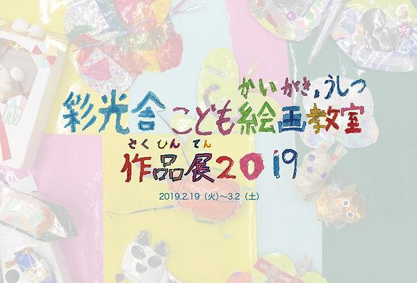 子ども絵画教室展2019.jpg