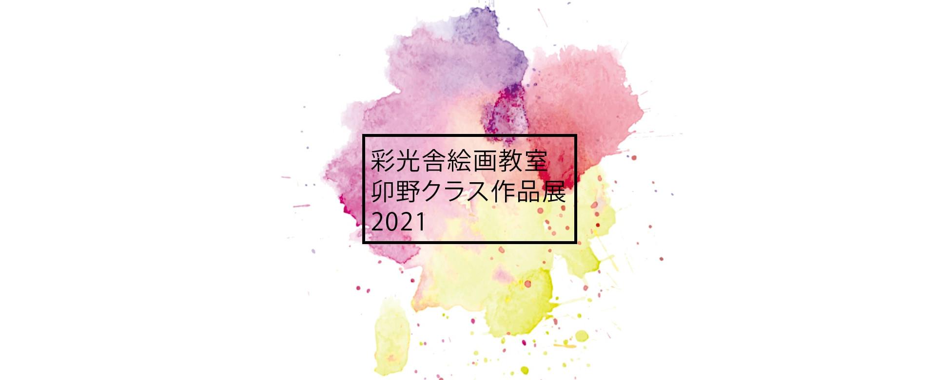 卯野クラス展2021