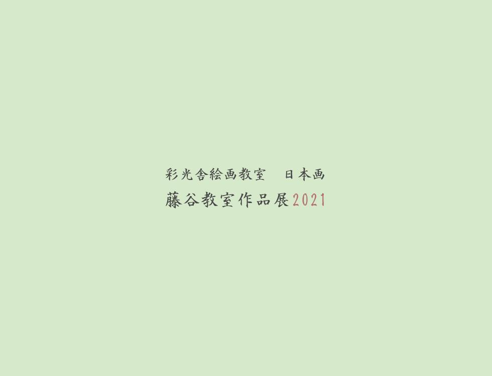 彩光舎絵画教室 日本画・藤谷教室作品展2021