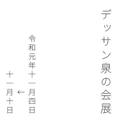 泉の会展バナー-min.jpg