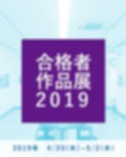 gokaku2019
