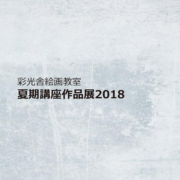 夏期講座作品展2018