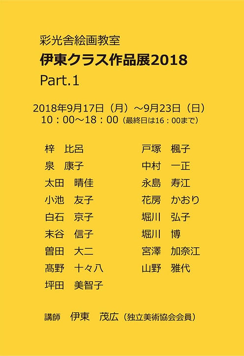 伊東クラス展2018part1.jpg