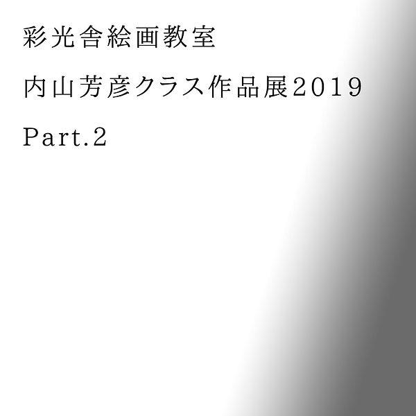 utiyama2019part2-min.jpg