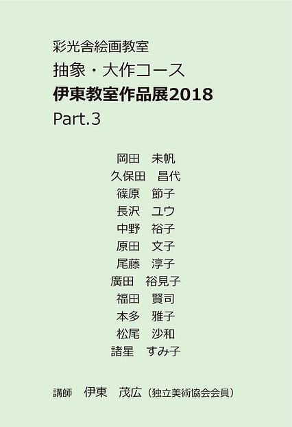 伊東クラス3-min.jpg