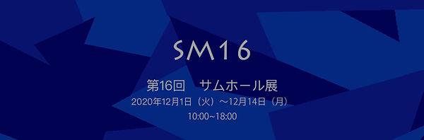SM16-min.jpg