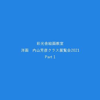utiyama1a.jpg