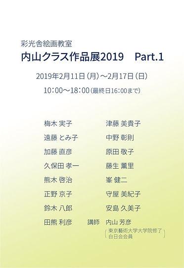 内山クラス作品展2019 Part.1