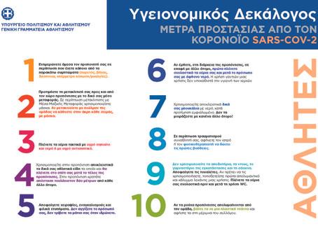 Όλες οι πληροφορίες για την ασφαλή διεξαγωγή των προπονήσεων των ακαδημιών μας.