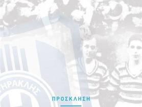 Εκδήλωση για τα 87 χρόνια του Ηρακλή Λάρισας (athleticlarissa.gr)