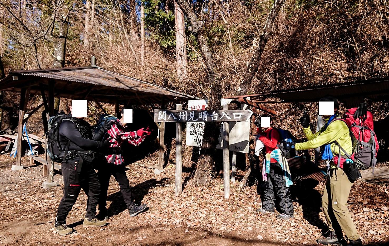 2018年‗関八州見晴台(冬)