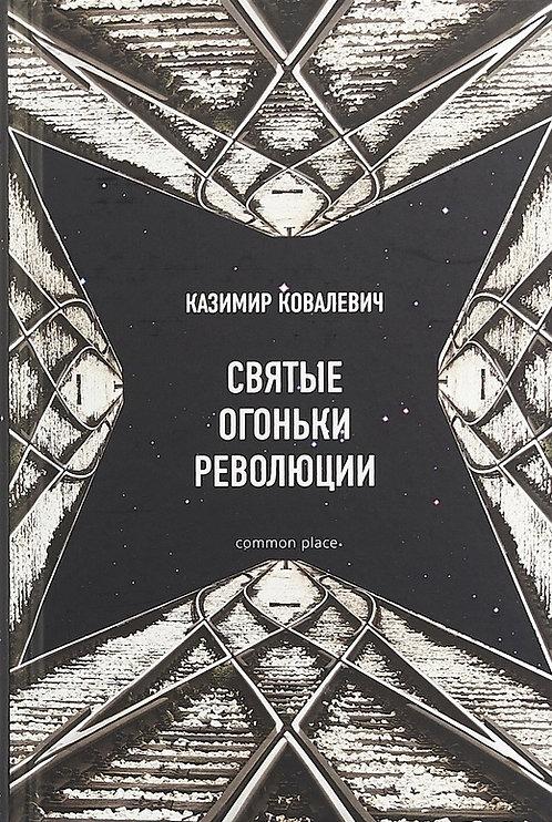 Святые огоньки революции Статьи 1917—1918 годов Казимир Ковалевич