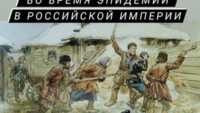 Карантинные бунты во время эпидемий в Российской Империи