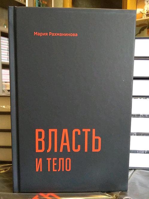 Власть и Тело.  Мария Рахманинова