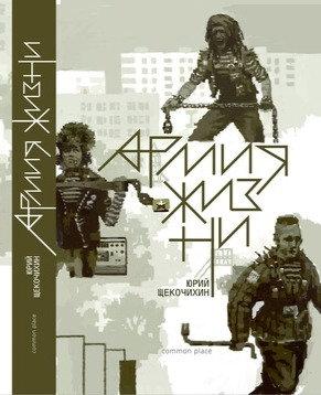 Юрий Щекочихин. Армия жизни
