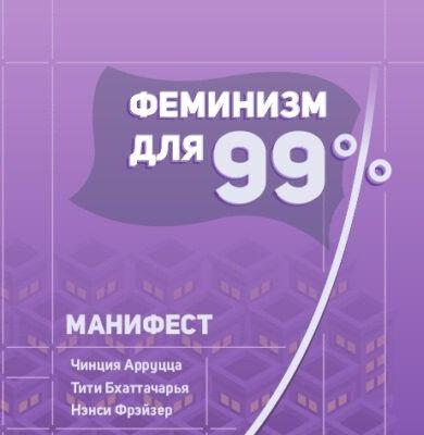 Феминизм для 99 процентов. Манифест.