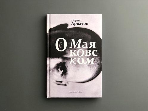 О Маяковском/ Борис Арватов