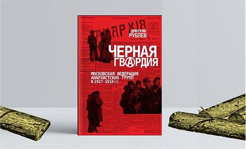 «Черная гвардия. Московская Федерация Анархистских групп в 1917—1918 гг.»