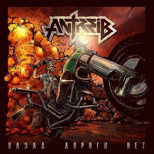 Antreib -Назад Дороги Нет LP