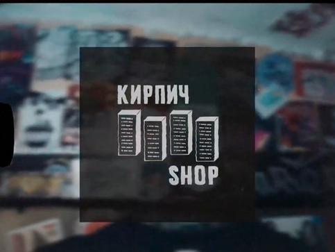 """Кирпич"" 2021"