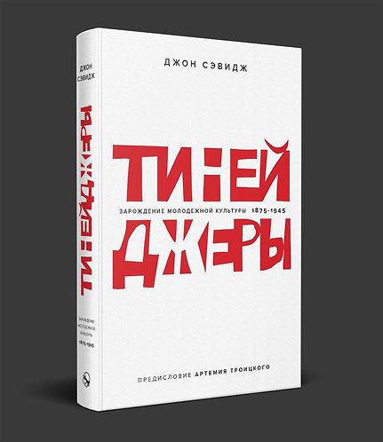 «Тинейджеры. Зарождение молодежной культуры 1875-1945»