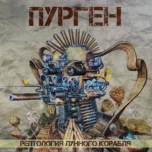 "Пурген - ""Рептология лунного корабля"""