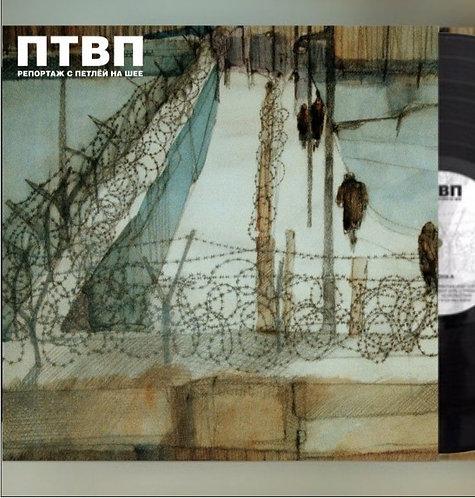 ПТВП - Репортаж с петлёй на шее LP 12'' (Последние Танки в Париже)
