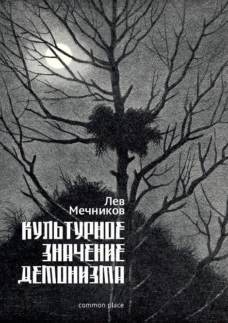 Культурное значение демонизма.  Лев Мечников.