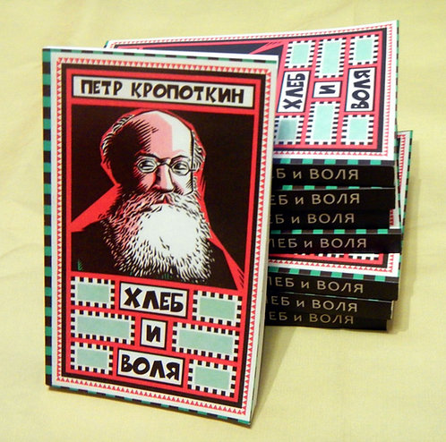 Петр Кропоткин - Хлеб и Воля