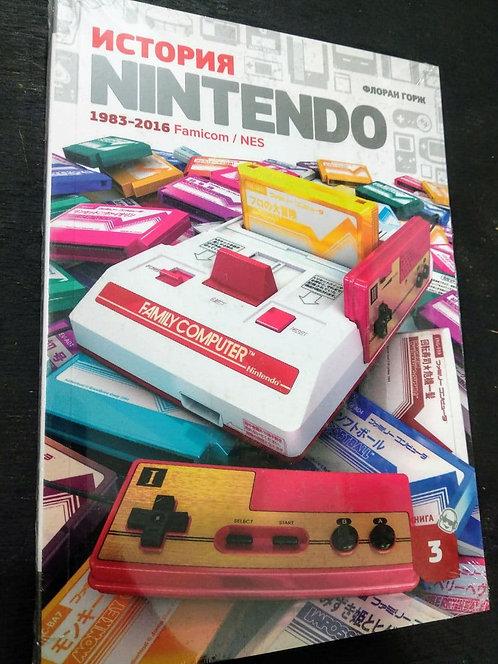 ИСТОРИЯ NINTENDO Книга 3. 1983–2016 Famicom/NES