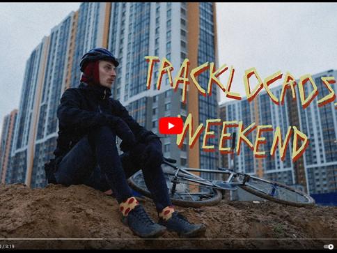 """Video: """"TRACKLOCROSS WEEKEND"""""""