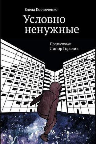 Елена Костюченко. Условно ненужные