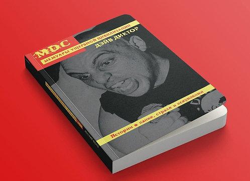 MDC: Мемуары ущербной цивилизации