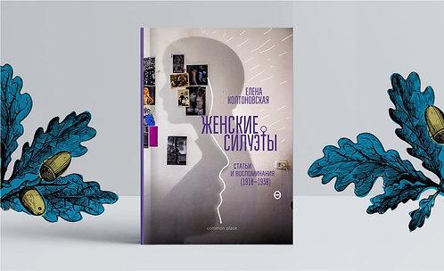 . «Женские силуэты. Статьи и воспоминания (1910–1930)» Елена Колтоновская.