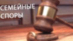 подать на развод семейный юрист