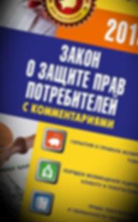 Калининский район защита прав потребителей юристы и адвокаты