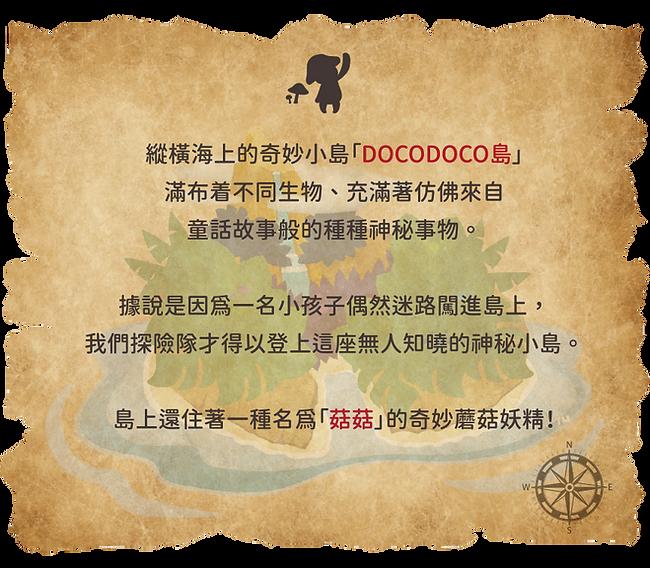DOCODOCO introduction.png