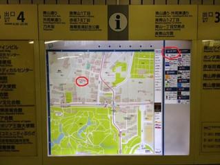 青山一丁目駅構内の案内表示に掲載していただきました。