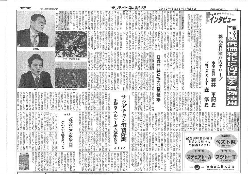 食品化学新聞 インタビュー19.04.25_page_1.jpg