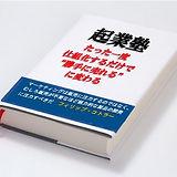 本(起業塾).jpg