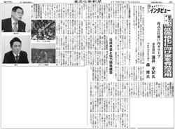 オリーブ・インタビュー記事