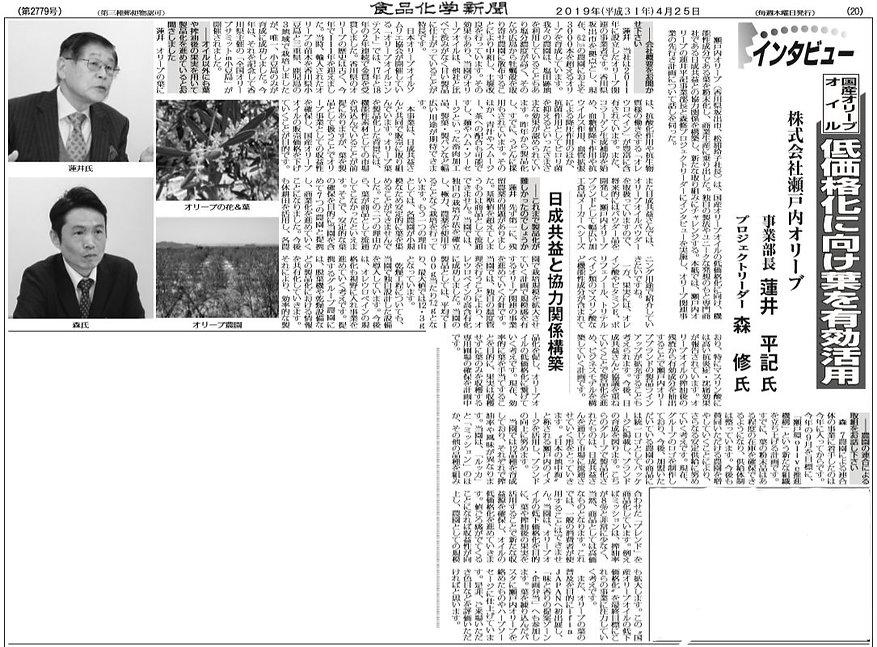 インタビュー記事.jpg